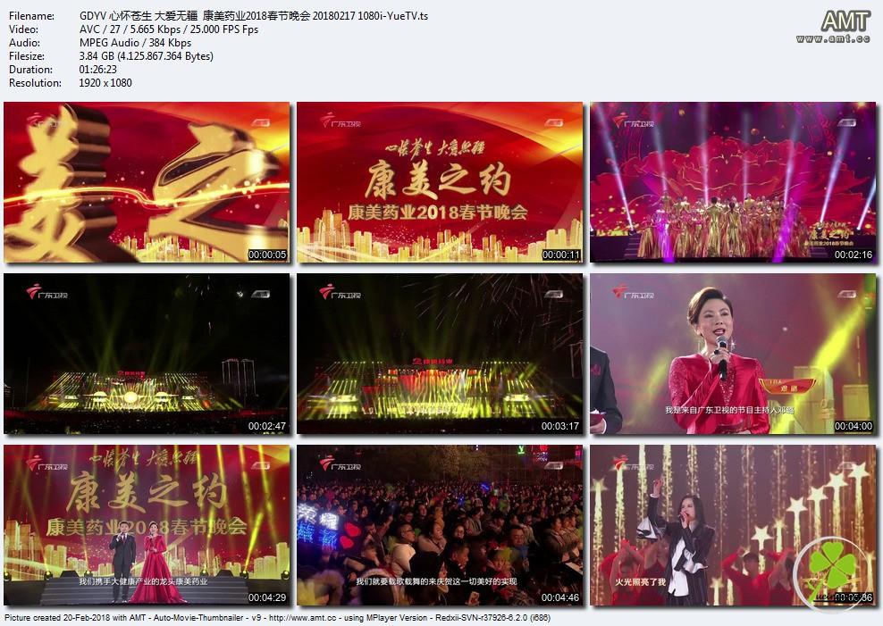 GDYV 心怀苍生 大爱无疆  康美药业2018春节晚会 20180217 1080i-YueTV.ts.jpg